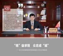 """""""精""""益求精 众志成""""城""""——专访湖南精城特种陶瓷有限公司总经理杨政"""