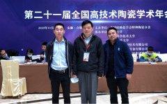 我司应邀参加第二十一届全国高技术陶瓷学术年会