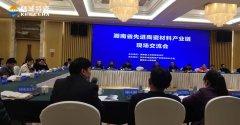 湖南精城特瓷受邀参加省先进陶瓷材料产业链现场交流会