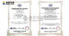 热烈庆祝湖南精城特种陶瓷有限公司顺利通过ISO14001环境管理体系认证