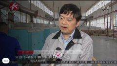 耐磨陶瓷长沙精城造——长沙新闻频道来我司现场采访
